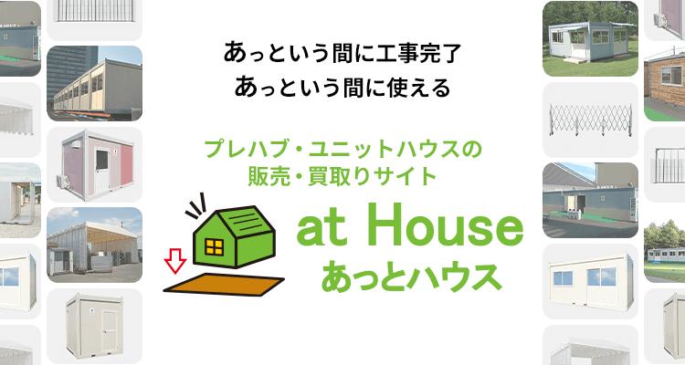 「あっという間に工事完了あっという間に使える」プレハブ・ユニットハウスの販売・買取りサイト【at House/あっとハウス】